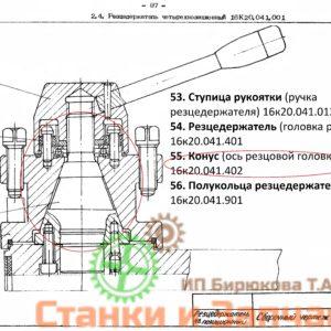 конус резцедержателя 16к20