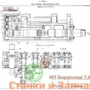 Втулка 16Б20П.061.203