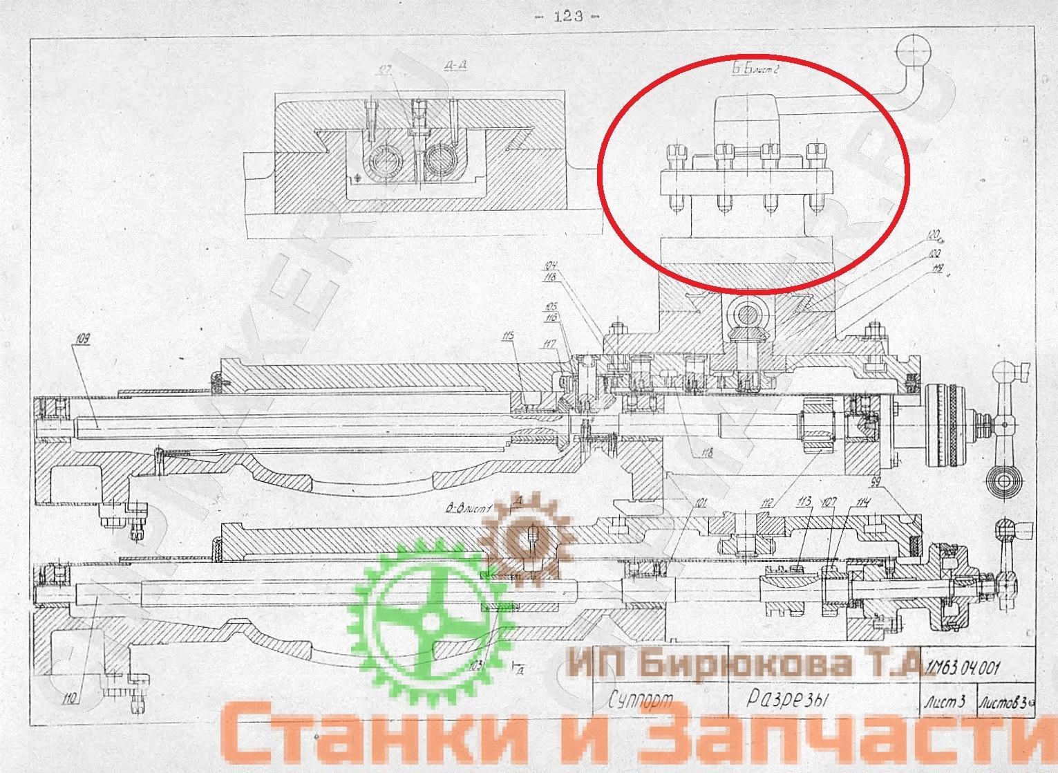 сборочный чертеж суппорта 1м63